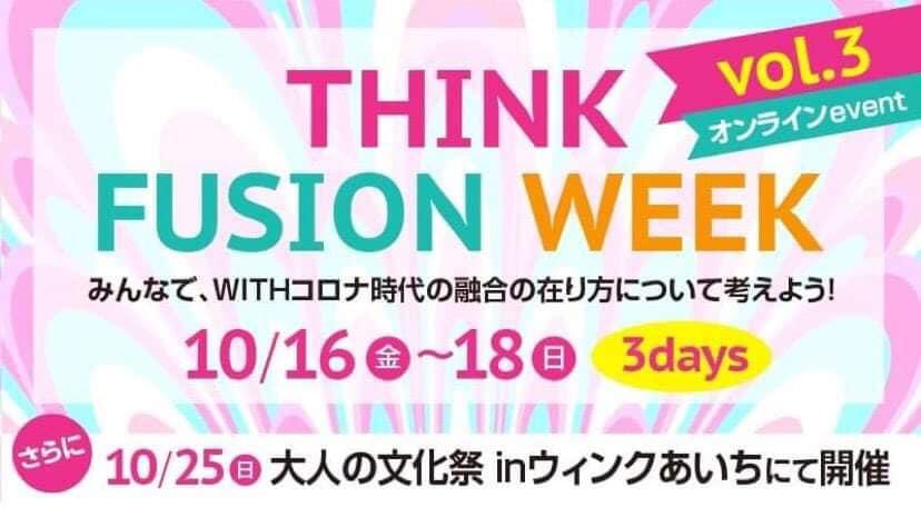 オンラインイベントのお知らせ! THINK FUSION WEEK!